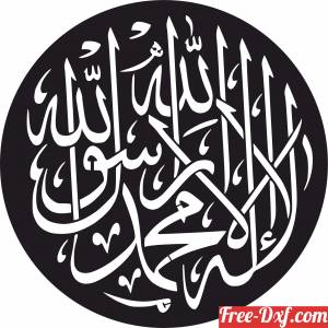 download Islamic home decor art free ready for cut